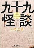 九十九怪談 第二夜 (角川文庫)