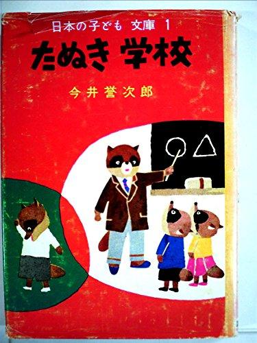 たぬき学校 (日本の子ども文庫)