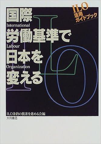 国際労働基準で日本を変える―ILO...