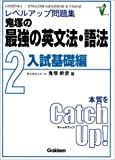 鬼塚の最強の英文法・語法―レベルアップ問題集 (2) (レベルアップVシリーズ)