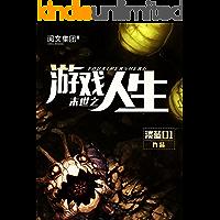 末世之游戏人生第1卷