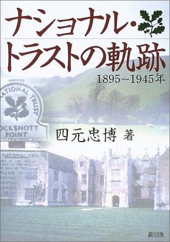 Nashonaru torasuto no kiseki : 1895 1945nen ebook