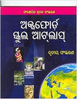Oxford School Atlas Oriya price comparison at Flipkart, Amazon, Crossword, Uread, Bookadda, Landmark, Homeshop18