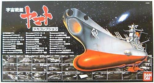 バンダイ 宇宙戦艦ヤマト メカコレクション コンプリートBOX 全30種セット プラモデル