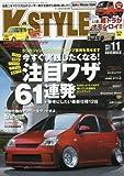 K-STYLE(ケースタイル) 2017年 11 月号 [雑誌]