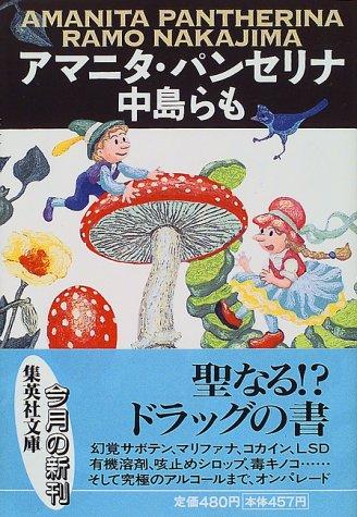 アマニタ・パンセリナ (集英社文庫)