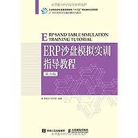 21世纪高等学校会计学系列教材:ERP沙盘模拟实训指导教程(第3版)