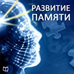 Razvitie pamjati [The Development of Memory] | Djejni Holms