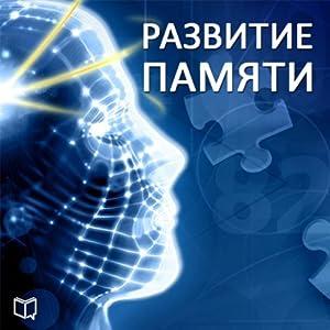 Razvitie pamjati [The Development of Memory] Audiobook