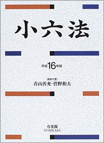 小六法〈平成16年版〉 | 青山 善...