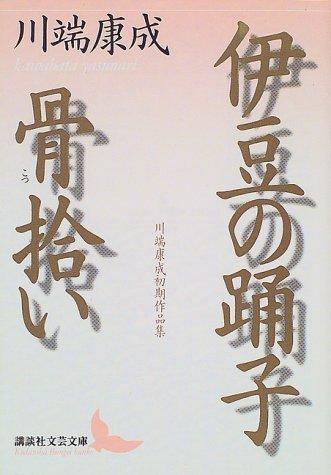 伊豆の踊子・骨拾い (講談社文芸文庫)