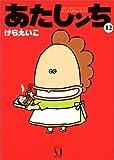 Atashin'chi Vol.12 [In Japanese]