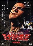 難波金融伝 ミナミの帝王(2) 計画倒産 [DVD]
