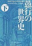 愚行の世界史(下) - トロイアからベトナムまで (中公文庫)