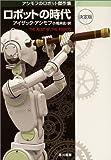 ロボットの時代 〔決定版〕 アシモフのロボット傑作集 (ハヤカワ文庫 SF)