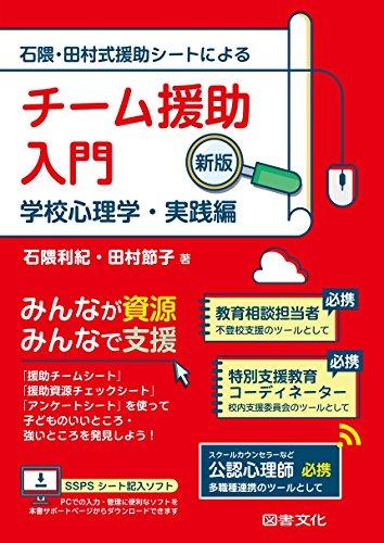 新版 チーム援助入門: 学校心理学・実践編