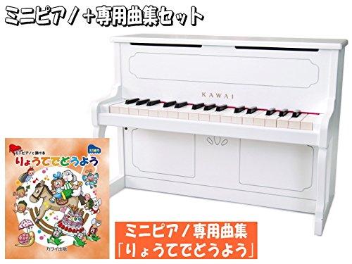 カワイ ミニピアノ アップライトピアノ ホワイト 木製 りょうてでどうよう曲集付 1152B014AE6T7O