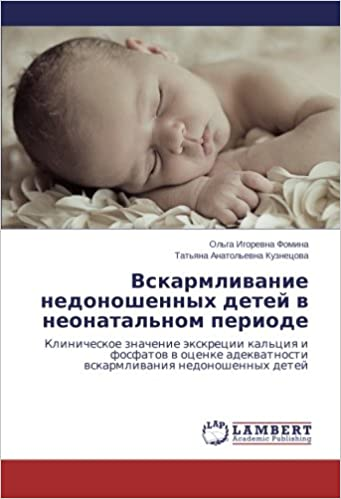 Amazon.com: Vskarmlivanie nedonoshennykh detey v neonatal ...