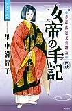 Jotei no shuki : Koken shotoku tenno monogatari. 5 (Tamayura dokyo).