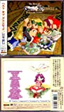 The Best of Grandia Game Music Soundtrack