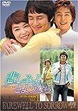 [DVD]悲しみよ、さようなら パーフェクトBOX Vol.1