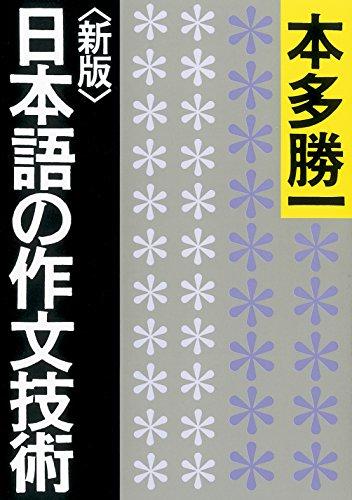 【新版】日本語の作文技術 (朝日文庫)