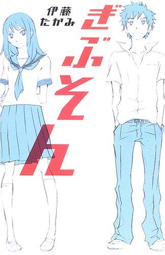 ぎぶそん (teens'best selections)