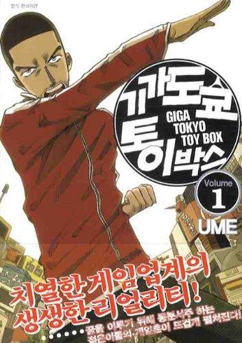 Giga Tokyo Toy Box. 1 (Korean edition)