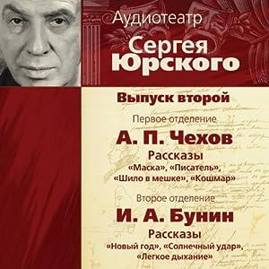 Audioteatr Sergeja Jurskogo 2 Audiobook
