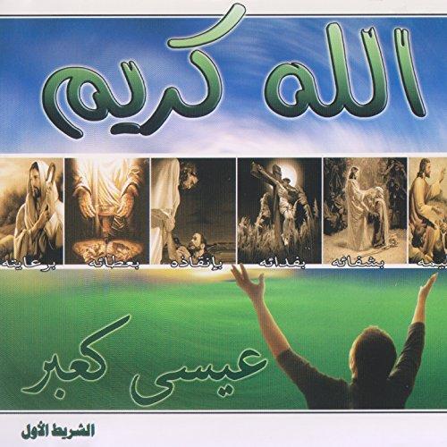 Ala Shou Atel Halak