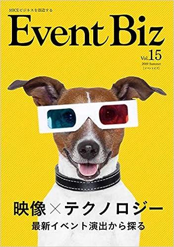 EventBiz(イベントビズ) (vol.15(映像×テクノロジー 最新イベント演出から探る))