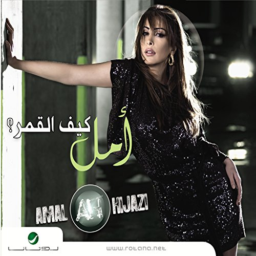 music mp3 amal hijazi