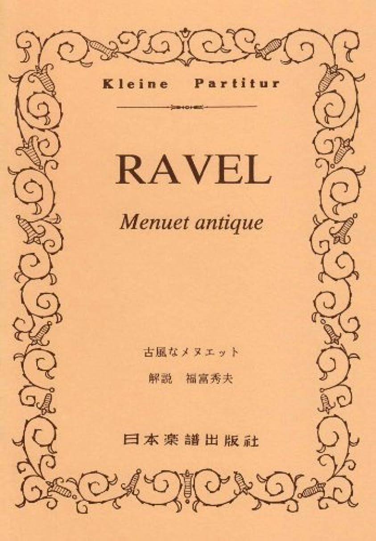 覆す祝う近似ラヴェルピアノ作品選集(2)