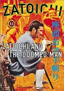 Zatoichi the Blind Swordsman, Vol. 11 - Zatoichi and the Doomed Man