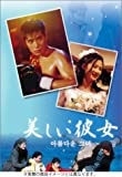 [DVD]美しい彼女 DVD-BOX