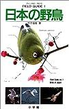 日本の野鳥 (フィールド・ガイド)