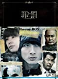 罪と罰 A Falsified Romance Blu-ray BOX(3枚組)