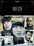 TSUMI TO BATSU A FALSIFIED ROMANCE BLU-RAY BOX(3BLU-RAY+BOOKLET)