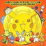 Genki!! Ippa!! Pokémon Music Collection