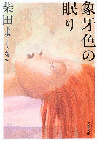 象牙色の眠り (文春文庫)