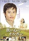 [DVD]我が心のオルガン