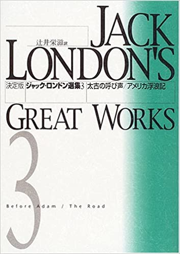 決定版ジャック・ロンドン選集〈3〉太古の呼び声・アメリカ浮浪記 ...