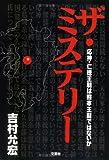The Mystery - Oshin, Rende dynasty or not Kumamoto dynasty (1999) ISBN: 4887373023 [Japanese Import]