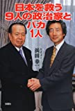 日本を救う9人の政治家とバカ1人
