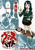 ウォースパイト~マルスの目~ 02 (ヤングキングコミックス)