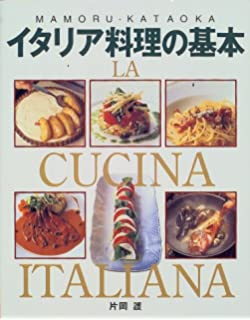 専門料理全書 イタリア料理イラスト調理方法手順付き 辻 勲 本