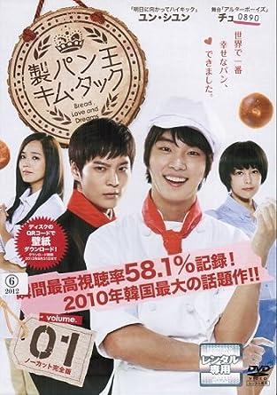 Amazon.co.jp | 製パン王キム・...