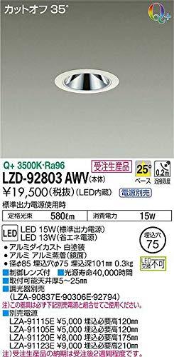 DAIKO LEDダウンライト (LED内蔵) 電源別売 カットオフ35° Q+ 3500K 埋込穴Φ75 LZD92803AWV ※受注生産品 B07K2RBTDM