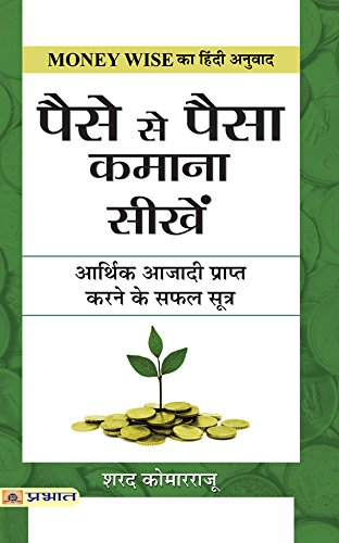 Paise Se Paisa Kamana Sikhen (hindi)