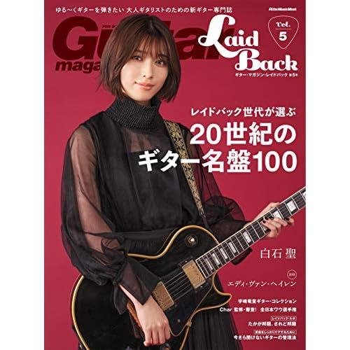 Guitar Magazine LaidBack Vol.5 表紙画像